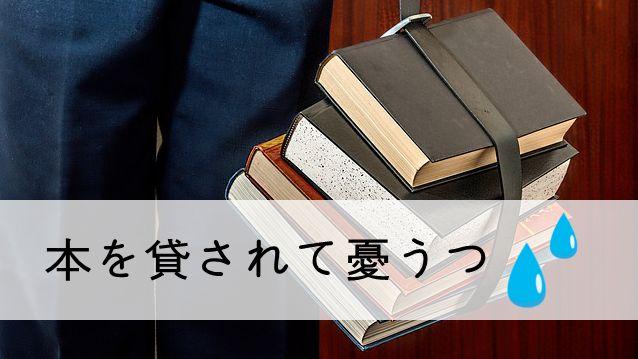 本を貸されて憂うつ