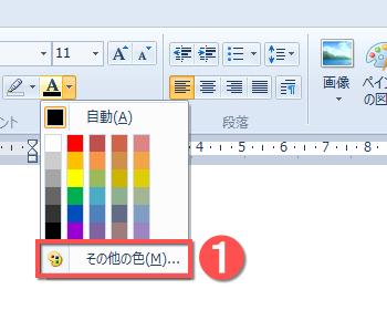 文字色をより詳細に設定する1