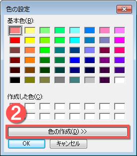 文字色をより詳細に設定する2