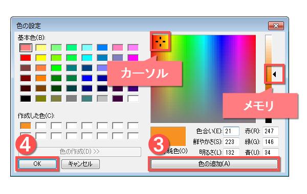 文字色をより詳細に設定する3