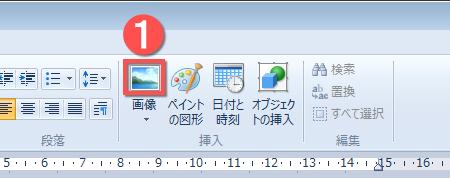 画像を挿入するボタン