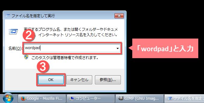 ファイルを指定して実行にwordpadと入力