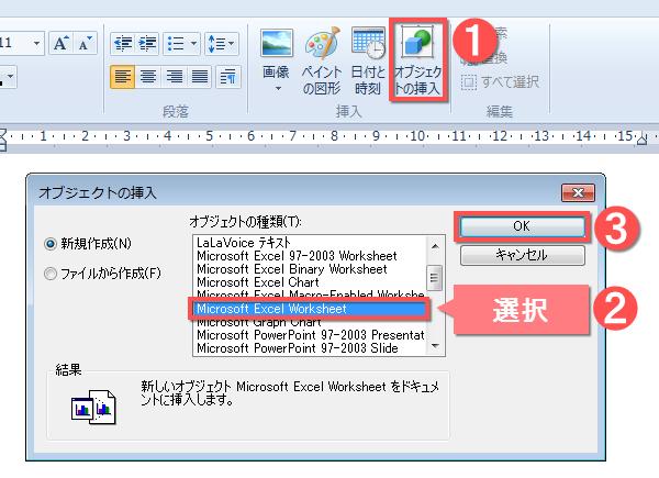 オブジェクトの挿入からエクセルを起動