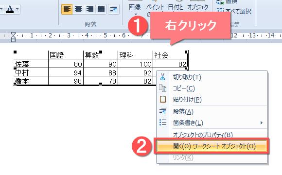 エクセルの表を編集