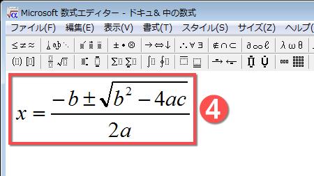 数式エディターで二次方程式の解の公式を作成
