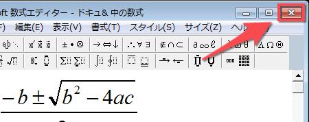 数式エディターを終了