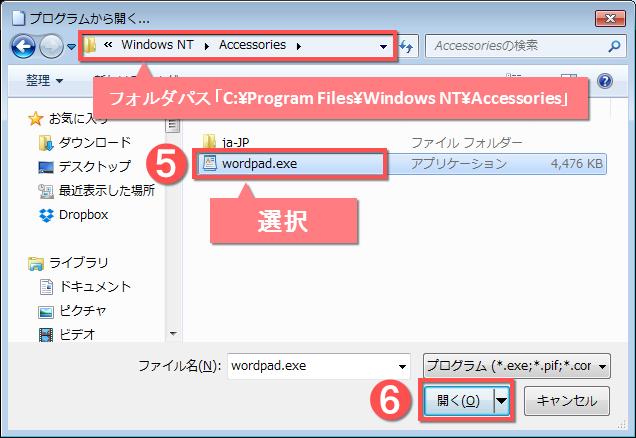 rtfファイルをワードパッドに関連付け3