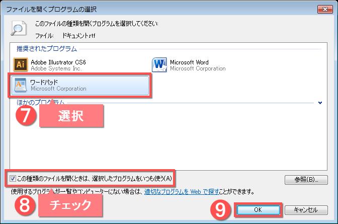 rtfファイルをワードパッドに関連付け4