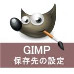 GIMPの保存先設定