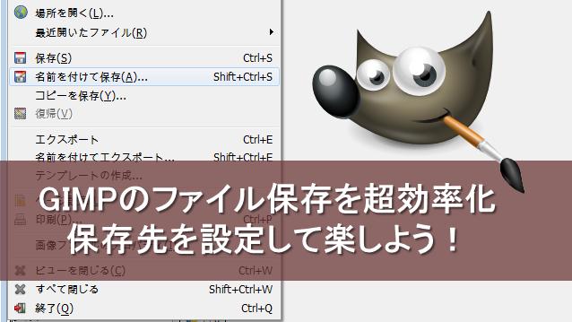 GIMPの保存先を設定