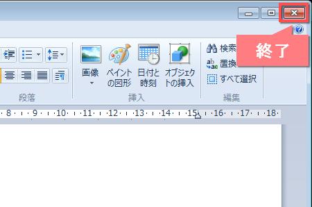 ソフトを終了