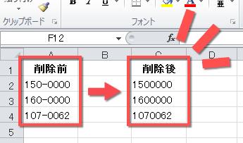 エクセルで特定の文字を削除