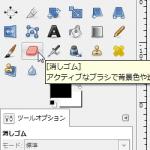 GIMPの消しゴム