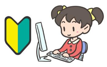 パソコン初心者の女の子