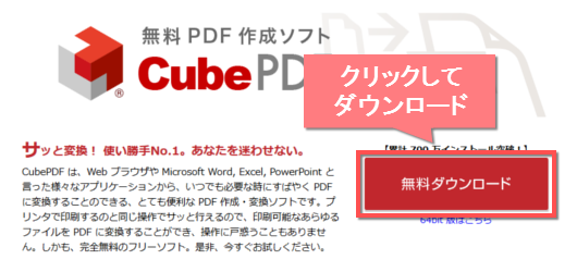 CubePDF公式サイト